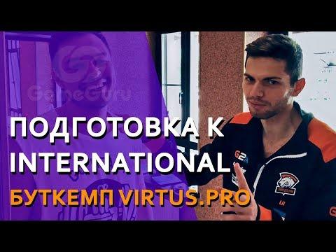 БУТКЕМП VIRTUS.PRO перед International 2017 | Как тренируются чемпионы? #РЕПОРТАЖGG
