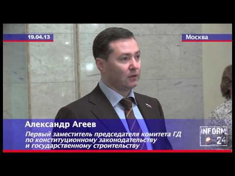 Александр Агеев прокомментировал проект ФЗ, запрещающего чиновникам иметь счета