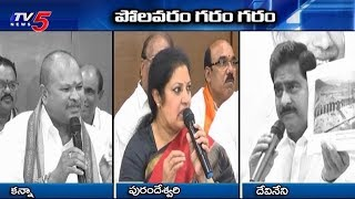 War Of Words Between TDP and BJP Leaders Over Polavaram Project Funds