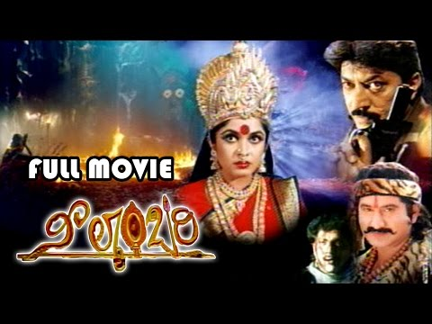 Neelambari Telugu Full Length Movie || Suman, Ramya Krishna, Vinod Kumar video