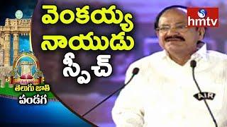 Venkaiah Nadu Speech | ప్రపంచ తెలుగు మహా సభలు 2017 | WTC 2017 | Day #1  | hmtv News