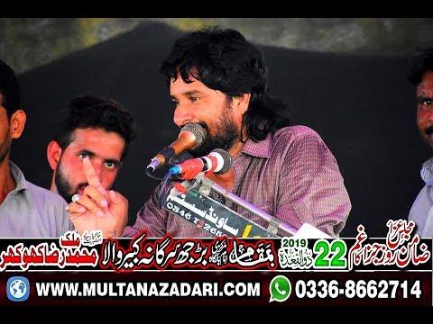 Zakir Mudassar Iqbal I Majlis 22 Ziqad 2019 I Burjh Sargana Kabirwala