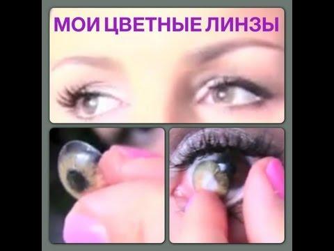 Видео как выбрать цветные линзы