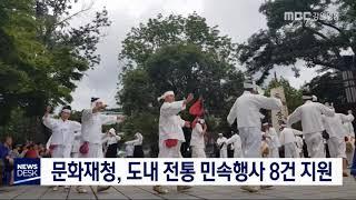 투/문화재청, 도내 전통 민속행사 8건 지원