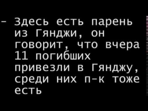 Radio Perexvat Azerbayjan peoples