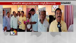 MLA Srinivasa Rao Launched  2018 New Calendar | Polavaram