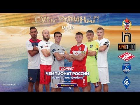 ЧР-2018. Матч за 3-е место. Спартак - ЦСКА