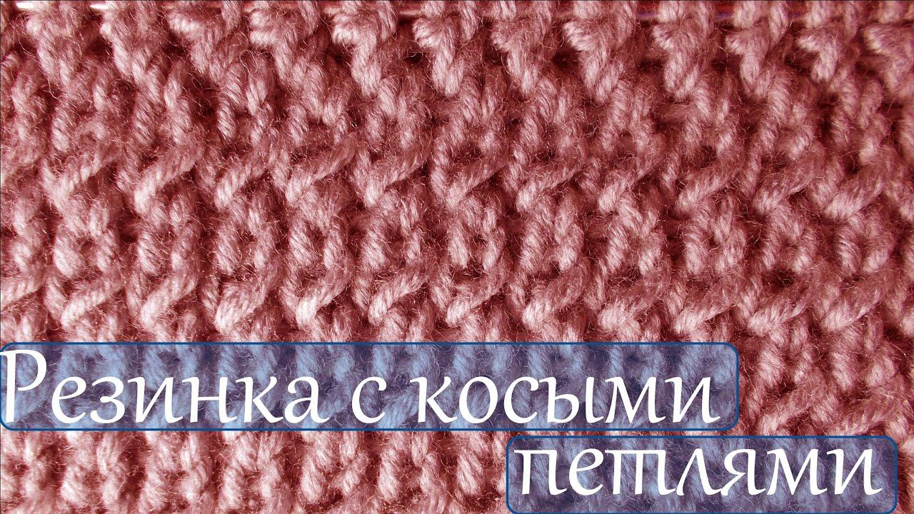 Планета Вязания Узор Английская резинка вязать спицами и 96