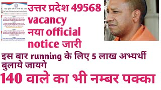 Up police 49568 candidate notice   upp 49568 offical notice   upp candidate notice   Apna Maths