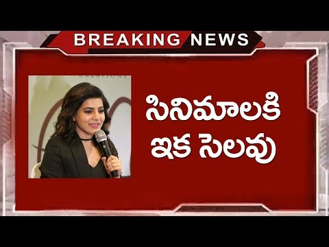 Samantha Wants Quitting from Movies? || YOYO Cine Talkies