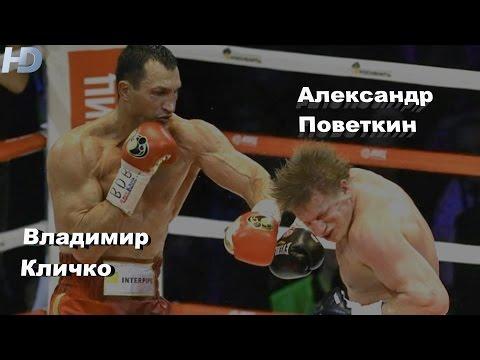 Владимир Кличко vs. Александр Поветкин (лучшие моменты)