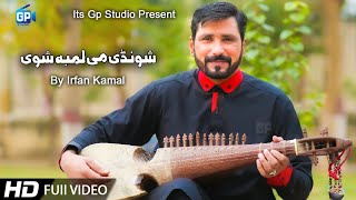 Irfan Kamal Pashto New song 2020 |  Shonde Me Lamba Shwe | Pashto HD Video | Pashto Music Song 2020