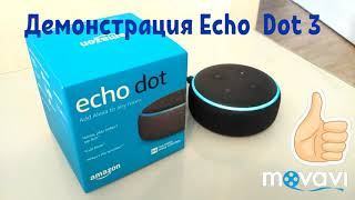 Amazon Echo Dot 3 с Alexa демо