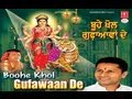 Boohe Khol Gufawaan De Punjabi Devi Bhajan Bobby Patiyalvi Full HD I Boohe Khol Gufawaan De mp3