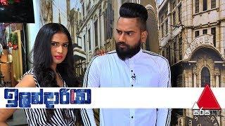 Ilandariya - Sirasa TV | EP 28