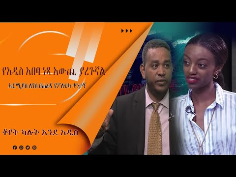Interview With Ato Ermias Legesse On LTV World Part 1