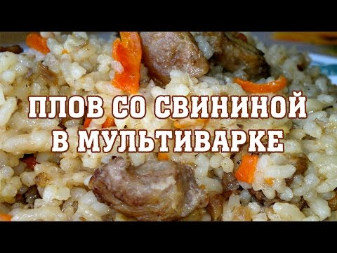 Рецепт плова из свинины в мультиварке с фото