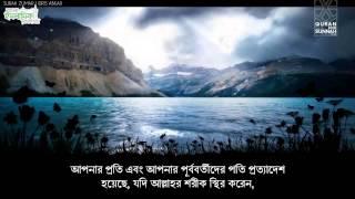 Surah Zumar 39:53-75 | Idris Abkar | Emotional Recitation | Bangla Subtitles | Quran | বাংলা