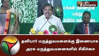 Treatment in govt.hospitals are equal to private hospitals - CM Palaniswami #Hospital