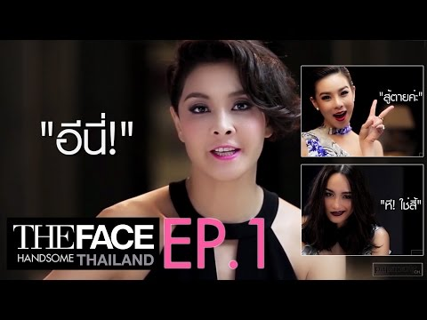 (พากย์นรก) The Face Handsome Thailand Ep.1 by papaparty