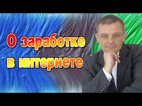 Евгений Вергус о заработке в интернете