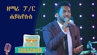 Worship Time Singer/Pastor Haileyesus - AmlekoTube.com