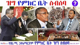 Ethiopia: የጠ/ሚ ኃይለማርያም የምክር ቤት ዝግ ስብሰባ PM H/Mariam Ethiopian Parliament Closed Meeting - DW