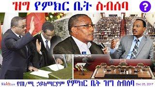 Ethiopia: የጠ/ሚ ኃይለማርያም የምክር ቤት ዝግ ስብሰባ PM H/Mariam Ethiopian Parliament Closed Meeting - DW