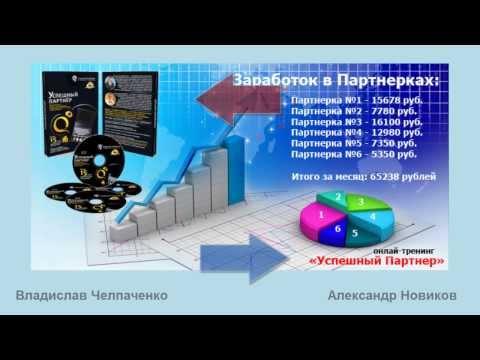 Обучение заработку в Интернет - тренинг Успешный Партнер