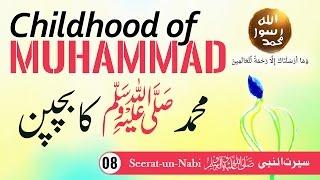 8 Childhood Of Muhammad    Seerat Un Nabi    Seerah In Urdu  Islamsearch Org