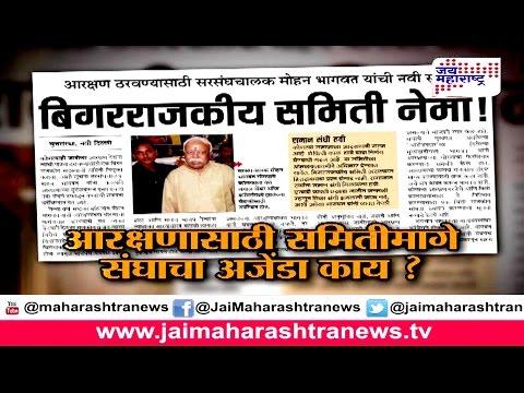 Lakshvedi: What is RSS agenda behind reservation? part 1