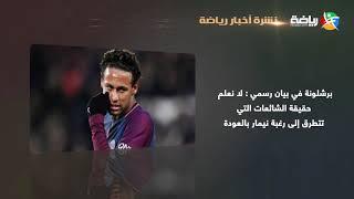 نشرة اخبار رياضة دوت كوم.. برشلونة يعلن في بيان رسمي موقفه من نيمار