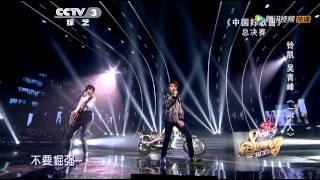 20140321 中国好歌曲 青峰献声助铃凯默契演绎《一个人》