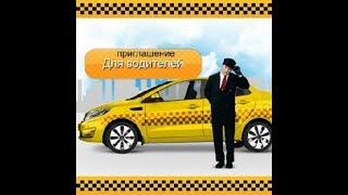 Выход с программы такси .Регистрация в такси онлайн & Зарегистрироваться в такси онлайн.