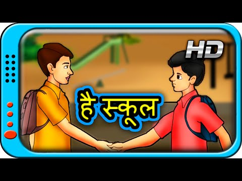 High School - Hindi Story for Children | Panchatantra Kahaniya | Moral Short Stories for Kids thumbnail