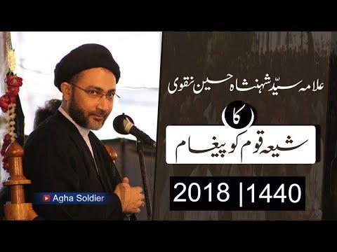 علامہ سیّد شہنشاہ حسین نقوی  صاحب قبلہ  کا  شیعہ قوم کو پیغام