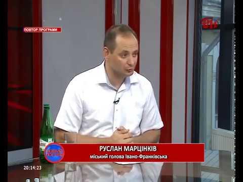 Міський голова Івано-Франківська Руслан Марцінків про найактуальніші питання з життя обласного центру