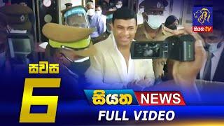 Siyatha News | 06.00 PM | 12 - 01 - 2021