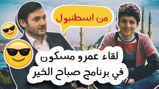 لقاء عمرو مسكون  في برنامج  صباح الخير من اسطنبول - Amr Maskoun Interview