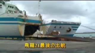 飛龍21、最後の石垣港出港
