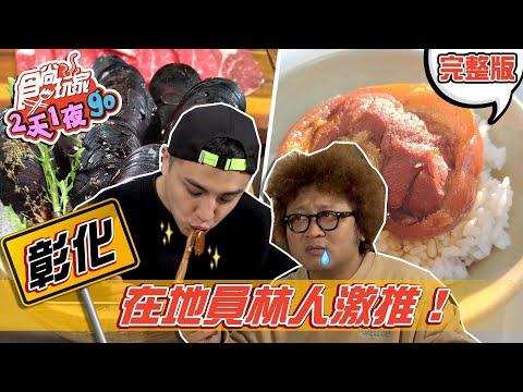 台綜-食尚玩家-20210224-【彰化】在地最好吃的自己推!員林人站出來