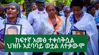 Today Latest EThiopian News