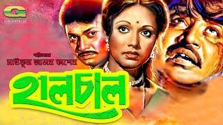Halchal | Full Movie | Rojina | Alamgir | Joshim | Shuchorita