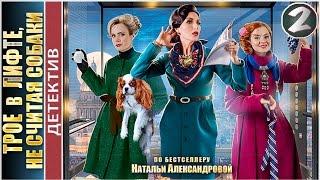 Трое в лифте, не считая собаки (2017). 2 серия. Детектив, мелодрама.