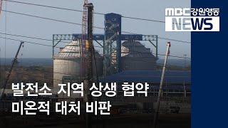 R:2]발전소 상생 협약 미온적 대처 비판