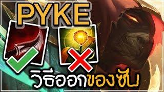 Pyke ผมนี้แหละซัพพอร์ต.. | League of Legends