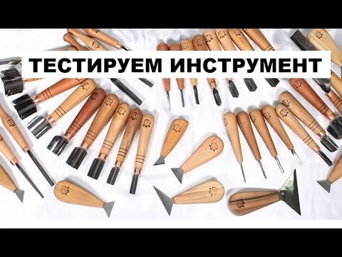 Инструменты для резьбы по дереву, для геометрии, полуобьёмной геометрии и фронтальной геометрии