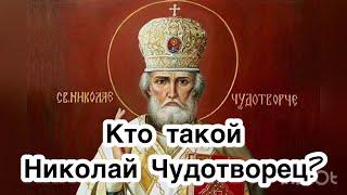 Николай Чудотворец - Святой Николай. Житие Святого Николая. Биография Николы. Самый почитаемый свято