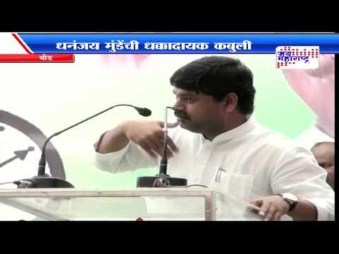 Dhananjay munde speech on gopinath munde