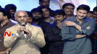 galla-jayadev-speech-srimanthudu-success-meet-live-exclusive-mahesh-babu